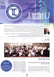 Touro Columns November 2001 (Hebrew)
